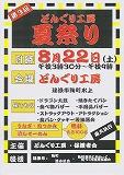 2015donguri_natu.jpg