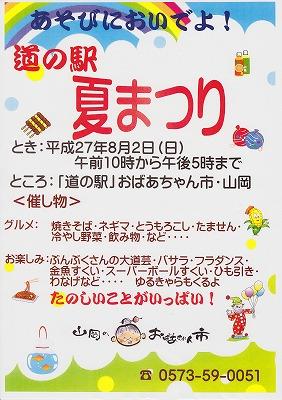 2015obaachan_natumaturi.jpg