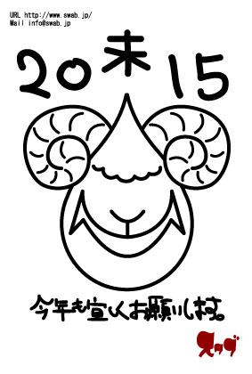 nenga2015web.jpg