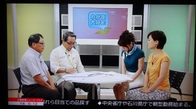金沢ケーブルテレビで田上の歴史を