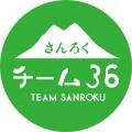 チーム36(山麓)