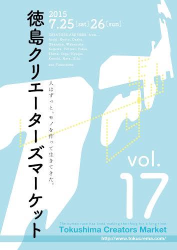 徳島クリマ17表