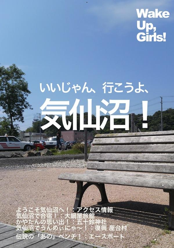 wug_kesennuma_top.jpg