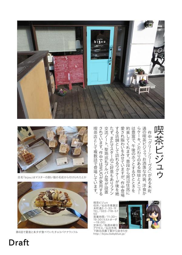 wug_sendai_bijou.jpg