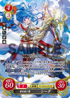 cardlist_B01-004_SR-thumb-240xauto-983.jpg