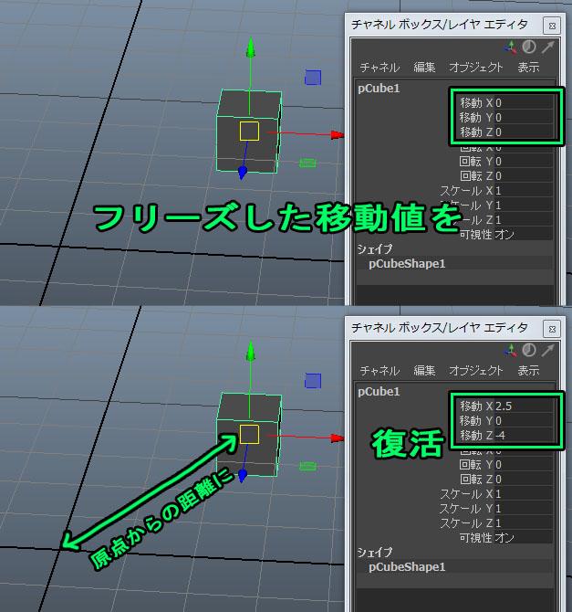 AriReFreezeTransform00.jpg
