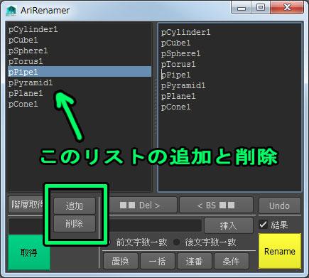 AriRenamer37.jpg