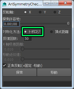 AriSymmetryChecker09.jpg