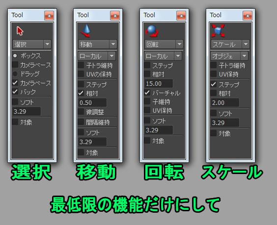 AriToolSettingsWindow02.jpg