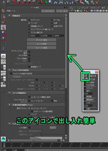 AriToolSettingsWindow04.jpg