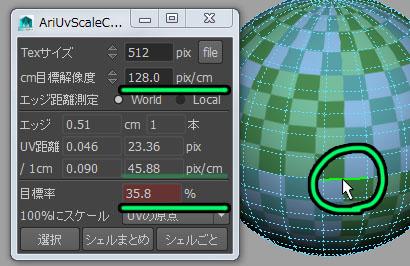 AriUvScaleChecker07.jpg