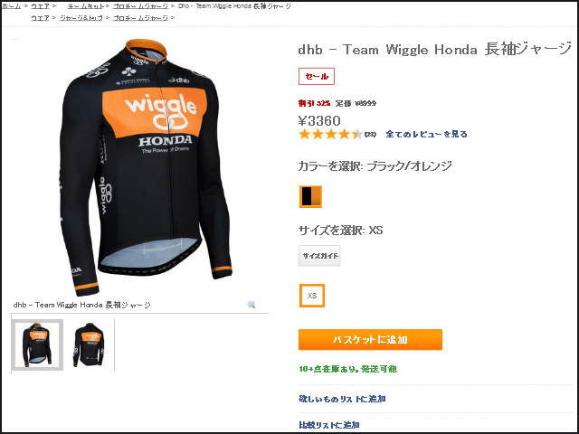 Wiggle_Honda_Long_Sleeve_Jersey_02.jpg