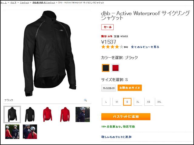 dhb_Active_Waterproof_Cycle_Jacket_02.jpg