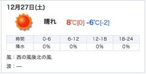 20141227_tenki.jpg