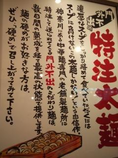 稲田家_003