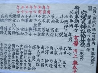 2015_穴澤天神節分_002