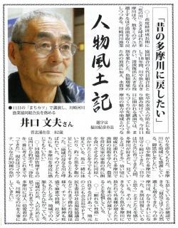タウンニュース_20150206