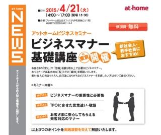 ヒジネスマナー基礎講座_004