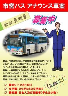 市営バスアナウンス公募_01