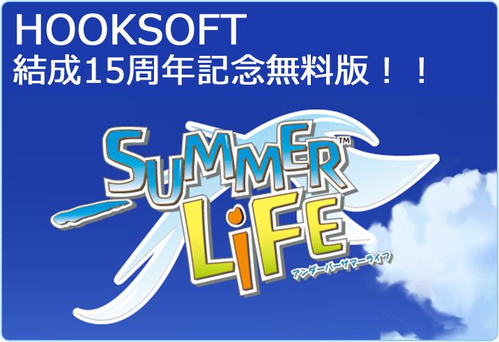 _summerLife.jpg