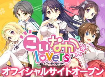 banner_lovers.jpg