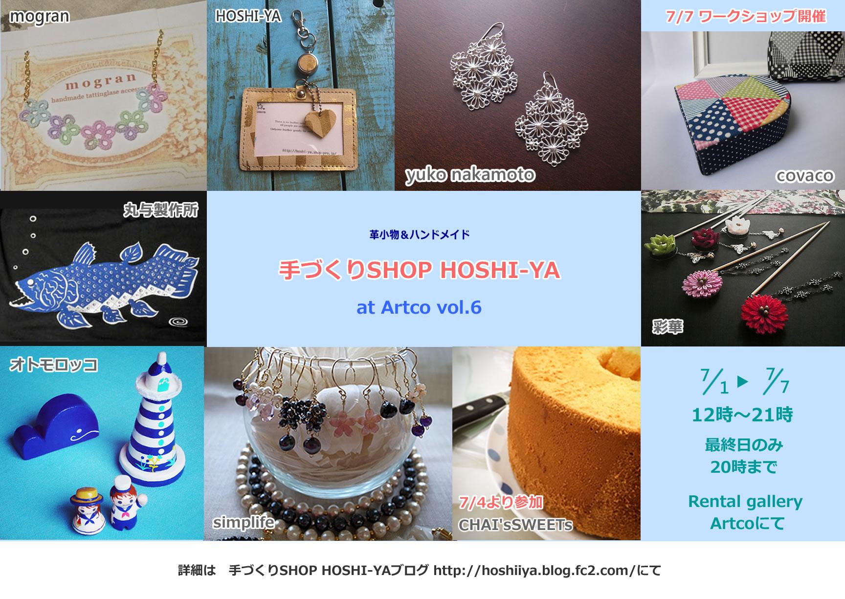 1506_hoshiya6_01.jpg